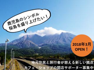 鹿児島のシンボル・桜島を盛り上げたい!玄関口に賑わいの場を!