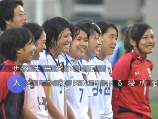 岡崎慎司選手が関わるFCバサラマインツでチーム経営を学びたい!