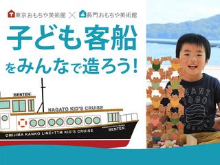 廃船を改修し子ども客船に!港一体型「おもちゃ美術館」に造ろう