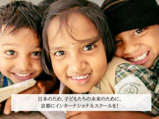 国境という垣根を超えて!インターナショナルスクールを京都に!