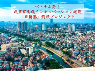 志ある日本の若者を起業家に育成!日僑塾プロジェクトinベトナム