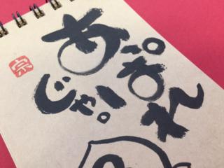 岡山から全国へ!笑顔と元気を届けるカレンダーを作りたい!