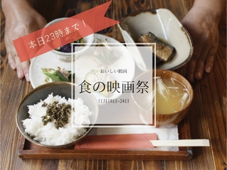 """食べることは生きること。山形県鶴岡市の""""食"""" を考える映画祭"""