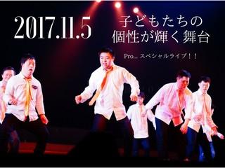 「だれも」が楽しめる!ユニバーサルなミュージカル公演を実現!