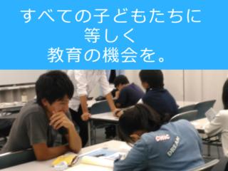 『神戸市職員✕大学生』が運営する無料学習塾を継続させたい!