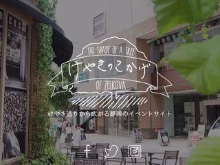静岡駅前大型店のイベント情報がまるごとわかるウェブサイト!