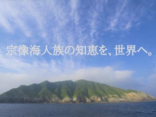 宗像海人族を探る。海を護る太古の知恵を国連海洋会議で発信!