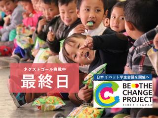 チベット難民の子供達へ世界で活躍する為のパスポートを届けたい