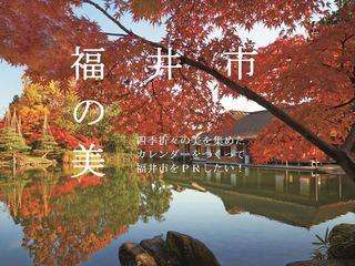 四季折々の美を集めたカレンダーをつくって福井市をPRしたい!