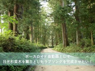 日光杉並木を舞台にしたラブソングでボカロ曲動画を作りたい!