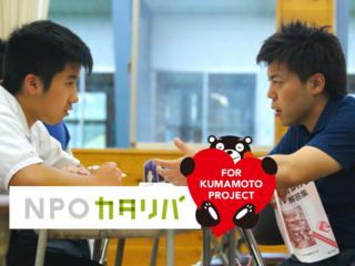 熊本仮設住宅最後の中学生が卒業する日まで放課後学校を続けたい