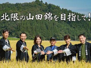 『秋田のお米づくり 2.0』農業 × 科学で美酒王国に新たな風を!