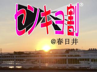 春日井市から始まる挑戦!センキョ割で選挙と日本を盛り上げたい