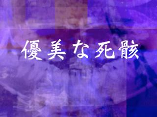 藝大アーツイン丸の内展示企画「優美な死骸ー未知なる住宅ー」
