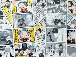 地元ネタ4コマ漫画で地域活性化!富山県氷見市の魅力届けます!
