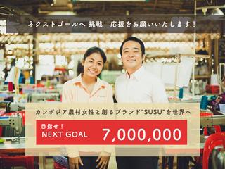 """10年目の決意。カンボジア農村女性と創るブランド""""SUSU""""を世界へ"""