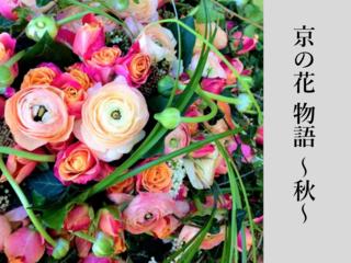 日本文化の絵柄を花でアートに!京都に咲くフラワーカーペット