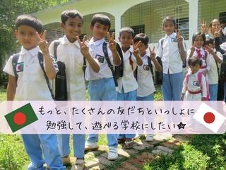 160名の子どもを学校へ!バングラデシュの学校を増築します!