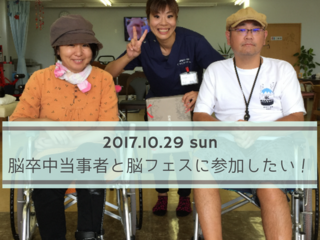 名古屋の若年性脳卒中当事者8名を脳フェスに連れて行きたい!