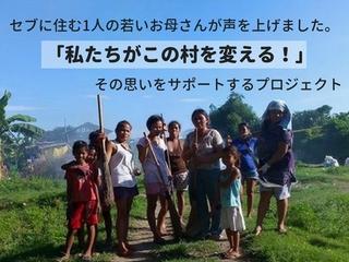 日本のごみ分別システムと収集車を、セブの村に届けたい!