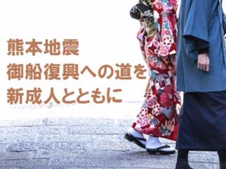 熊本地震被災から蘇った築弐百年の酒蔵で新成人の門出を応援!