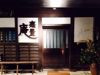 世界への第一歩!創業20年の居酒屋「無量庵」新店舗を開きたい!
