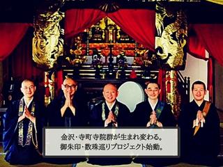 御朱印と数珠玉巡りで石川県最大の寺町寺院群に活気を!