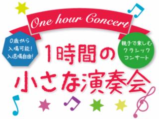 未就学児童OK!親子で楽しめるクラシックコンサートを継続!