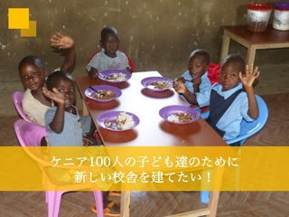 ケニア100人の子どもたちのために新しい校舎を建てたい!