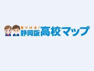静岡県の高校生の将来の幅を広げる、情報集約サイトを作りたい!