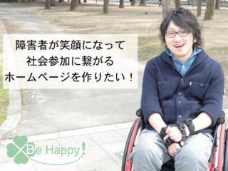 障害者が笑顔になって社会参加に繋がるホームページを作りたい!
