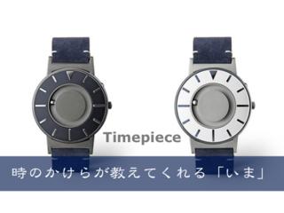 さわる時計「Bradley」日本限定モデル誕生!◇Readyfor先行販売