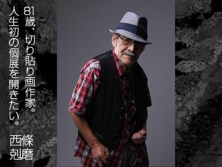 片麻痺の切り貼り画家。81歳の西條剋磨が人生初の個展に挑む!