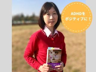 ADHDをポジティブに!アメリカの第一人者を招いて講演を開催!