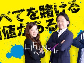 上場企業も参画!岐阜の企業サイト「ギフナビ」を完成させたい!