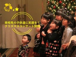 震災から立ち上がった福島の人々に最高のクリスマスを届けたい