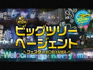 福島県郡山発!冬の街中を彩るイルミネーションイベントを開催!