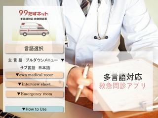 もしもの時、言葉の壁を越えて助けて!を伝える多言語問診アプリ