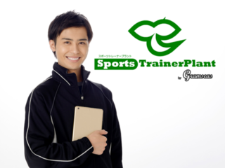 スポーツトレーナーの活動を支援するWebサイトを制作します!