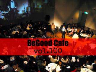 素敵ないいことはじめよう。10年ぶりのBeGood Cafe