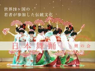 """世界の若者が日本舞踊を学ぶ!第35回国際文化交流""""鯉の会""""を開催"""
