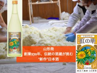 """山形発・創業270年、伝統の酒蔵が挑む!2種の""""新作""""日本酒"""