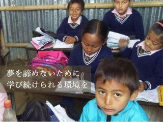 ネパールの私立小学校再建基金