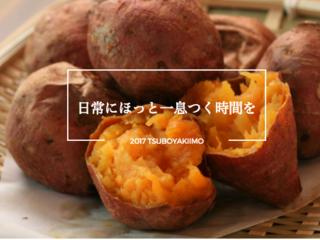 陸前高田に移住を決意。壺焼き芋で新たな「地域の味」を作ります