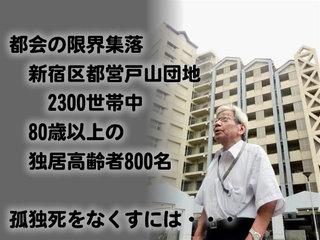 都心の限界集落「都営新宿戸山団地」孤独死をなくすプロジェクト