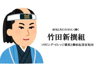 大分竹田で病気と共に自分らしく働けるコリビング・ビレッジを!