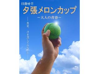 東京の高校生発!「夕張メロンカップ」で夕張を盛り上げたい!
