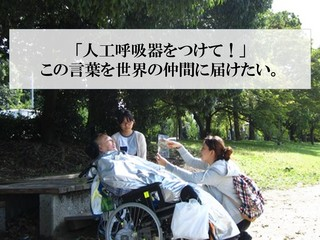 74歳の難病ALS患者。当事者だから伝えられる言葉を国際学会で。