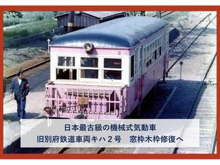 【第二弾】旧別府鉄道車両キハ2号。雨漏りを防ぐため窓枠修復へ