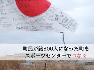 福島県浪江町を元気に!集いの場にもなるスポーツセンターを設立